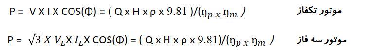 روابط ریاضی الکتروپمپ