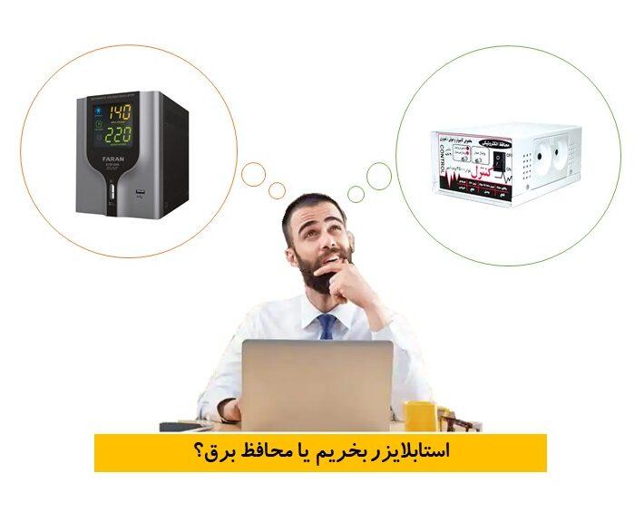 استابلایزر بخریم یا محافظ الکترونیکی برق